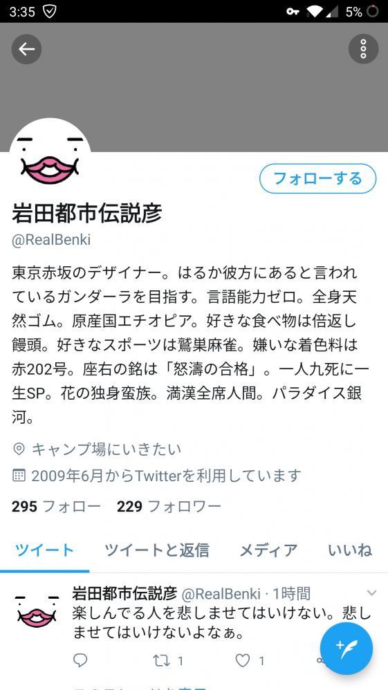 けものフレンズ2 岩田俊彦 細谷P 炎上に関連した画像-03