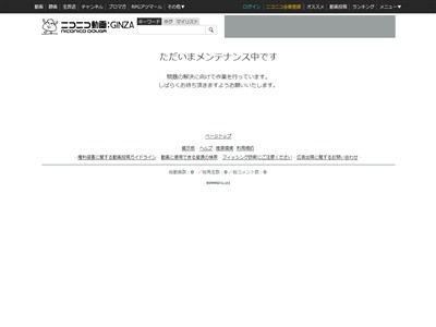 ニコニコ動画 不具合 アクセス できないに関連した画像-02