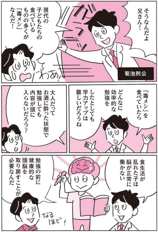 毒メシ レタスクラブ 漫画 ツイッター カルト デマ 唐揚げ 炎上に関連した画像-06