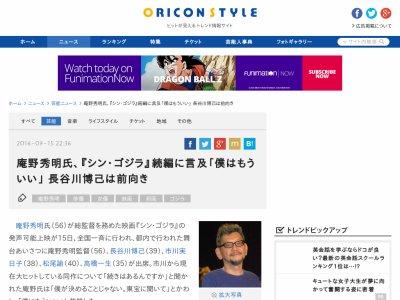 庵野秀明 シン・ゴジラ シン・エヴァンゲリオンに関連した画像-02