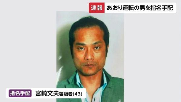 あおり運転の宮崎文夫容疑者、精神疾患を抱えている可能性…