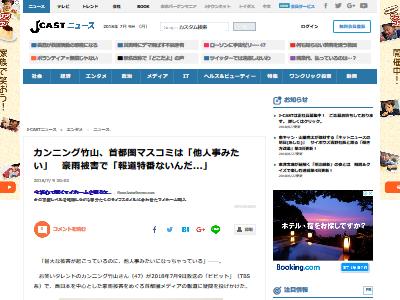 カンニング竹山 東京のメディア 批判に関連した画像-02