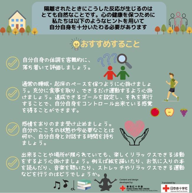 赤十字 感染症 健康に関連した画像-03