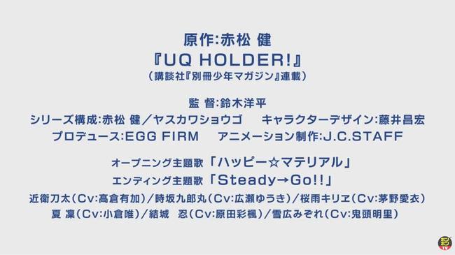 秋アニメ UQ HOLDER! 魔法先生ネギま!2 小倉唯 OP ハッピー☆マテリアル ハピマテに関連した画像-03
