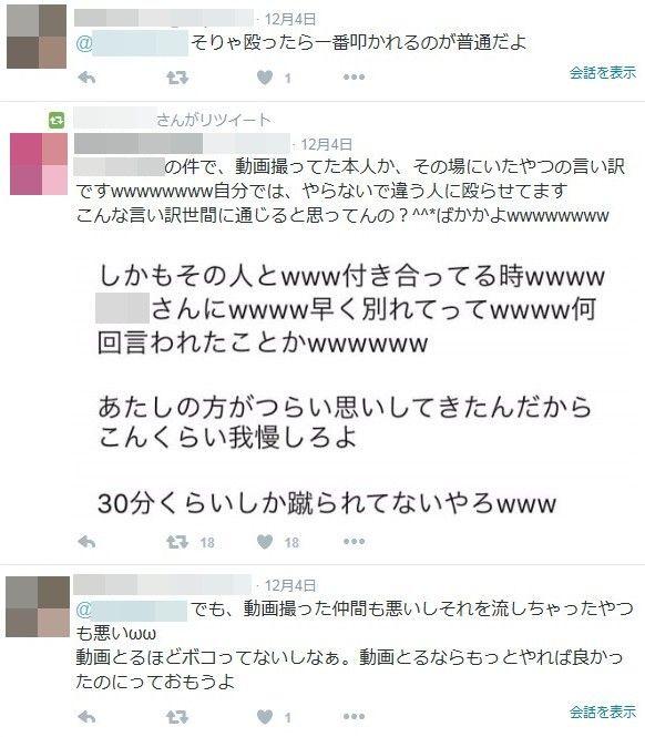 少女 LINE ボコボコ 動画に関連した画像-04