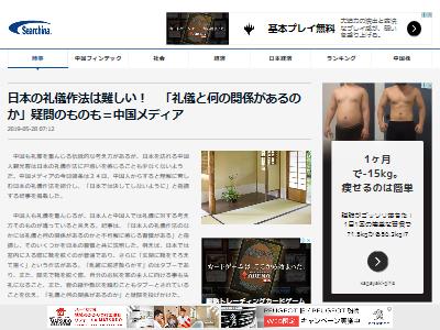 中国日本礼儀作法マナーに関連した画像-02