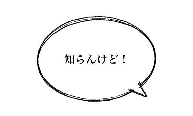 知らんけど 不快 賛否両論に関連した画像-01