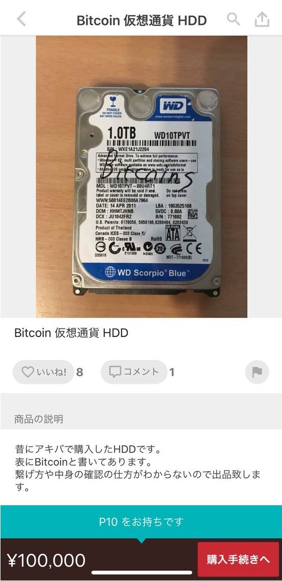 メルカリ ビットコイン ハードディスク 詐欺に関連した画像-02