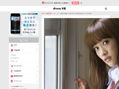 人気 平成 女性アイドル 前田敦子 AKB48に関連した画像-02