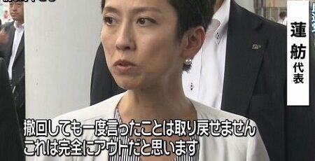 東京五輪 反対 蓮舫 応援 選手 スポーツ 堀米雄斗に関連した画像-01