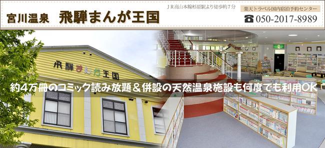 君の名は。 飛騨市図書館 聖地巡礼 図書館 モデル マナー SNSに関連した画像-03