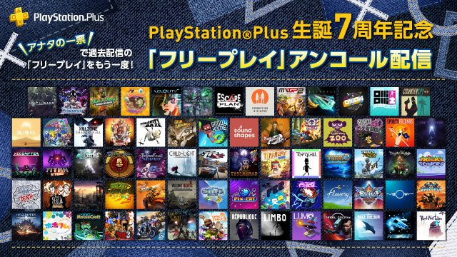 PS4 「フリープレイ」アンコール配信投票結果発表! 7月に名作3タイトルが無料配信されるぞ!