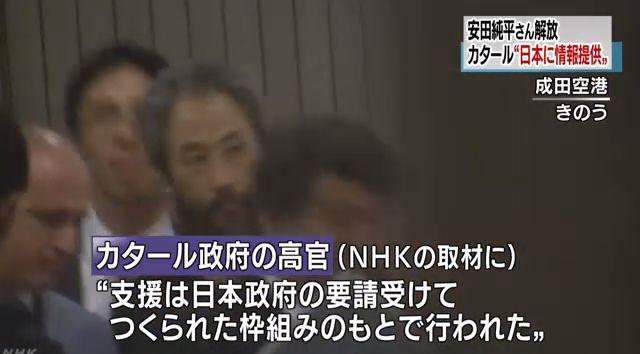 安田純平 日本政府 要請 カタール政府 交渉に関連した画像-01