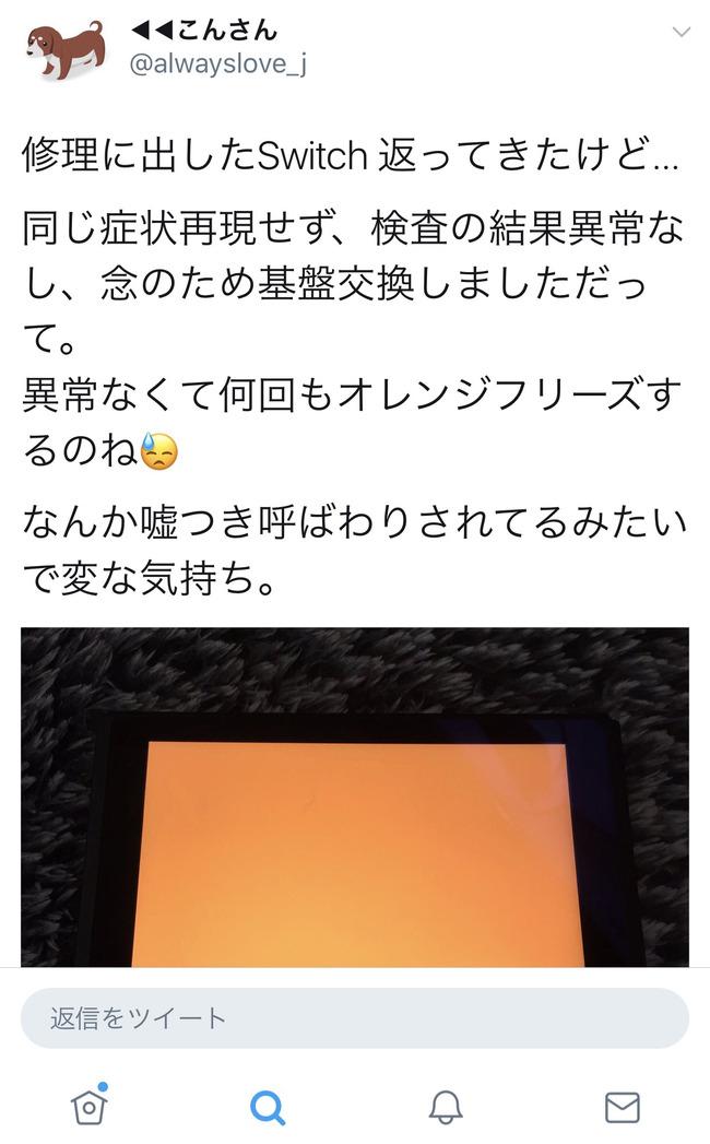 任天堂 ニンテンドースイッチ 故障 修理 サイレント修理 初期不良 隠蔽 疑惑に関連した画像-02