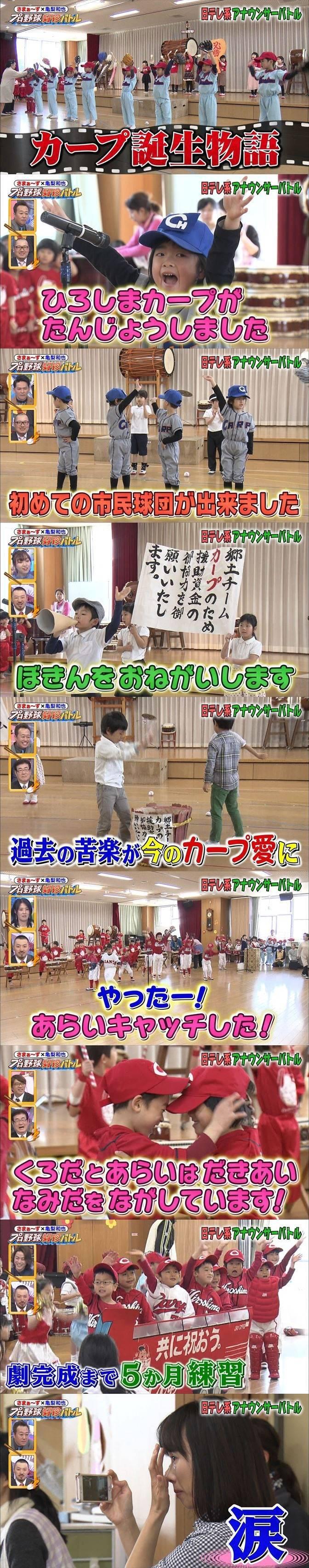 広島 カープ 幼稚園 授業 洗脳 思想教育に関連した画像-02