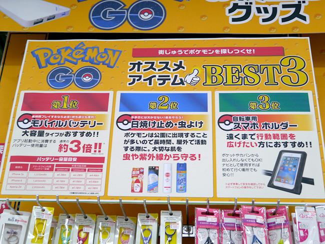 ポケモノミクス ポケモンGO ポケモン モバイルバッテリー 経済効果 6倍 前年比 爆売れ スマホ 買い替え 特需に関連した画像-07