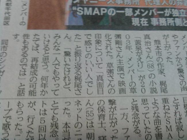 SMAP 解散 梶尾真治に関連した画像-02