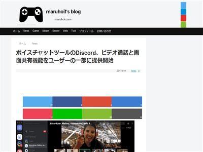 ビデオ通話 画面共有 ユーザー Skype ボイスチャット Discordに関連した画像-02