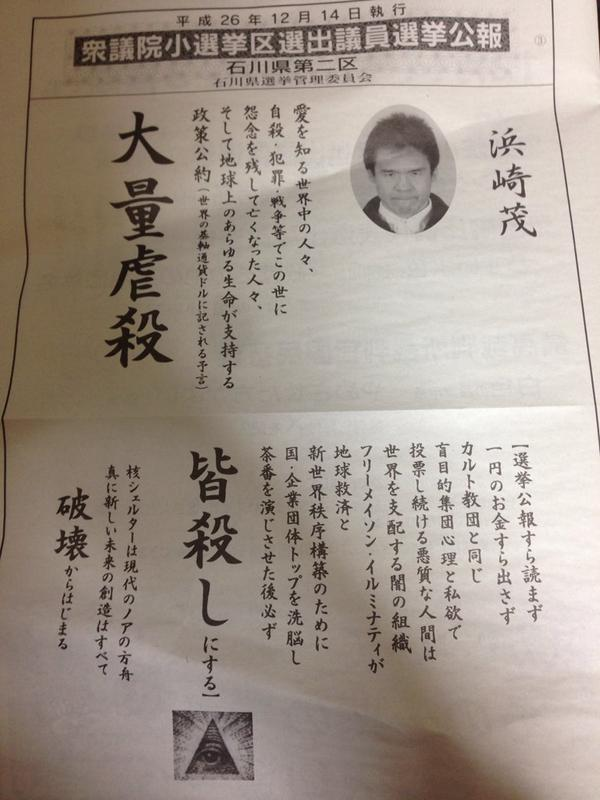 石川 立候補者に関連した画像-02