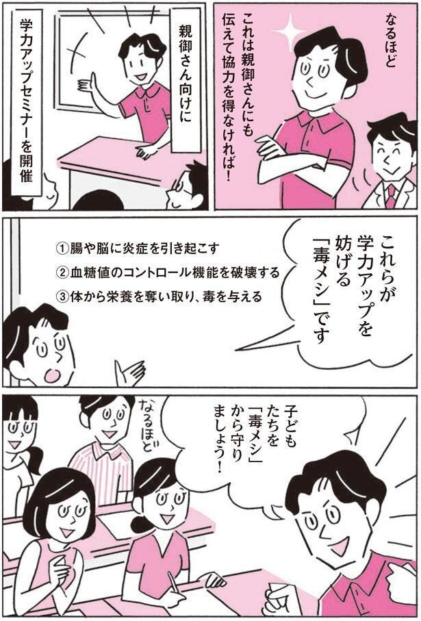 毒メシ レタスクラブ 漫画 ツイッター カルト デマ 唐揚げ 炎上に関連した画像-07