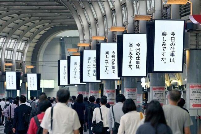 品川駅 ディストピア 広告 終了に関連した画像-01