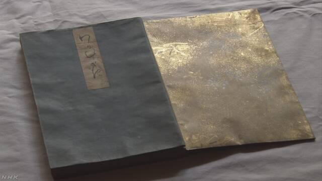 源氏物語 最古の写本 発見に関連した画像-01