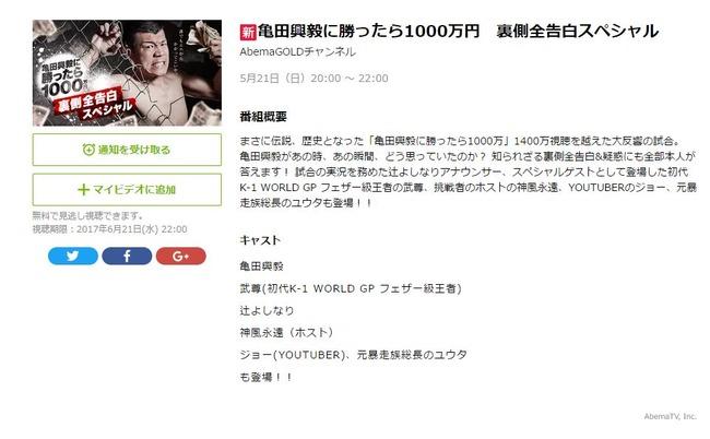 亀田興毅 ボクシング Abema 疑惑 告白 特番 裏側全告白スペシャルに関連した画像-02