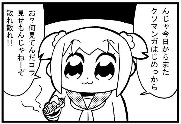 ポプテピピック 連載再開 ☆色ガールドロップ 大川ぶくぶに関連した画像-11