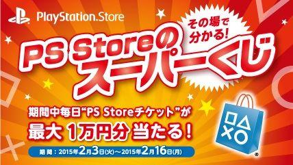PSStore スーパークジに関連した画像-01