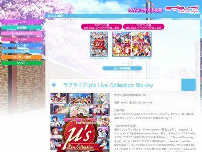 ラブライブ! μ's ブルーレイ 紅白 NHKに関連した画像-02