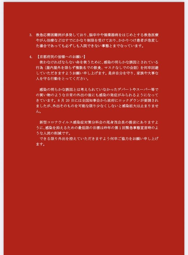 警告 新型コロナ 京都 トリアージ 赤 医療 危機に関連した画像-03