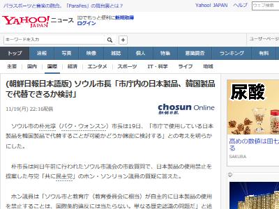 韓国 ソウル 日本製品 使用禁止に関連した画像-02
