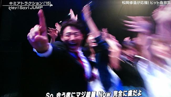 Hey!Say!JUMP 松岡修造 乱入に関連した画像-01