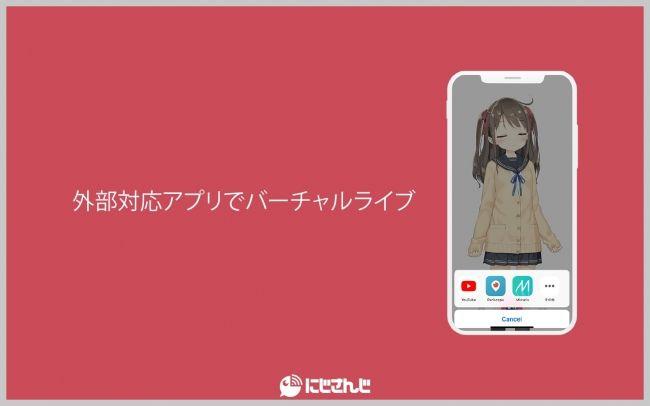 美少女 バーチャル アプリ iPhoneXに関連した画像-06