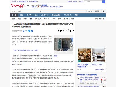 財務事務次官 矢野康治 バラマキ政策 批判 財政破綻に関連した画像-02