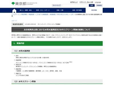 東京五輪 大腸菌に関連した画像-02