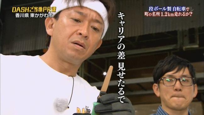 城島茂 官邸会議 参加に関連した画像-01