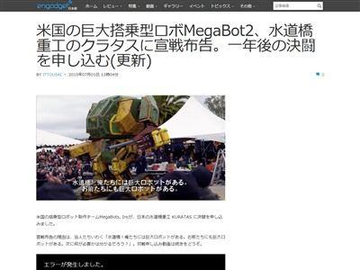 ガンダムファイト クラタス 水道橋重工 MegaBot2 決闘に関連した画像-02