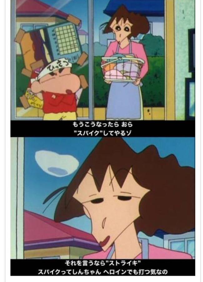 クレヨンしんちゃん 放送禁止 イギリス版 米版クレヨンしんちゃん 漫画 アニメに関連した画像-05