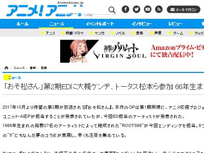 おそ松さん 大槻ケンヂ トータス松本に関連した画像-02