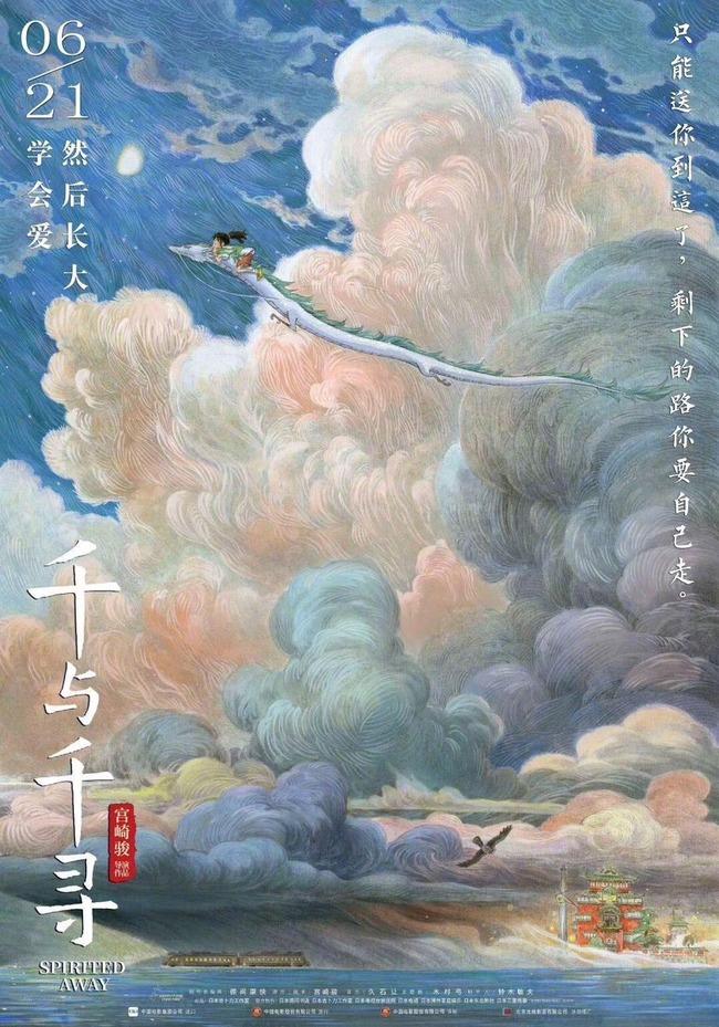千と千尋の神隠し ジブリ 中国 劇場公開 ポスター 美しいに関連した画像-04