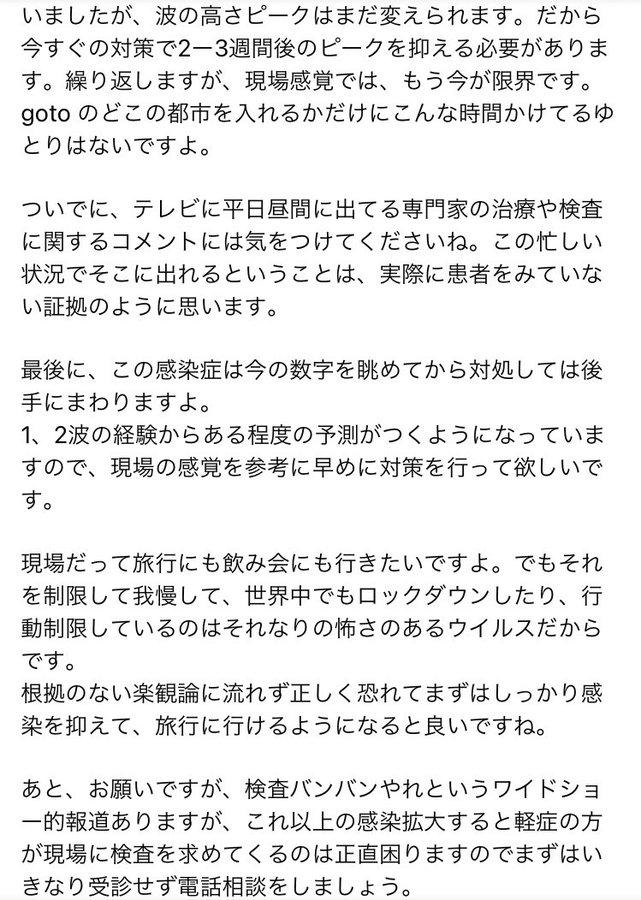 新型コロナウイルス 最前線 医師 埼玉医大 感染症科教授に関連した画像-06