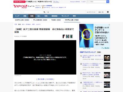 京アニ放火 殺害 青葉容疑者 命に別条ない 回復に関連した画像-02