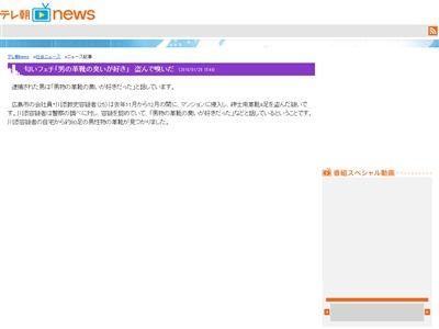 変態 革靴 紳士用 侵入 広島県 逮捕に関連した画像-02