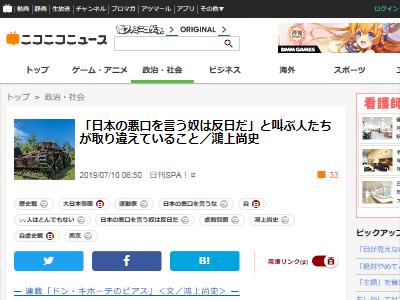 日本 反日 悪口 ネトウヨに関連した画像-02