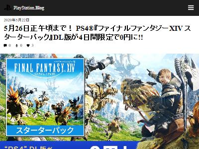 ファイナルファンタジー14 FF14 スターターパック 無料 PS4に関連した画像-02