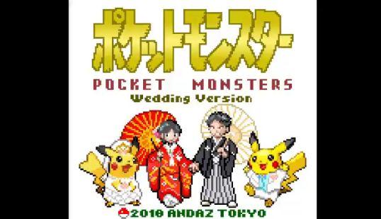 ポケモンGO 結婚 夫婦 プロフィールムービーに関連した画像-04
