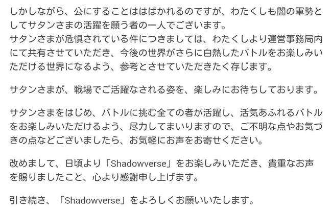 シャドウバース ヘヴンリーイージス 昏き底より出でる者 神対応 サイゲームス サイゲに関連した画像-06