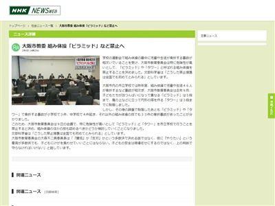 組体操 大阪市 禁止 教育委員会 骨折 ピラミッド タワー 文部科学省に関連した画像-02