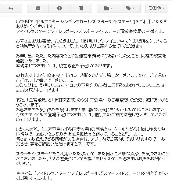 グラブル ユーザー イベント ゼノ・イフリート 運営 苦情 メール 返信 サイゲームス サイゲ 神対応に関連した画像-11